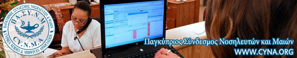 Παγκύπριου Συνδέσμου Νοσηλευτών και Μαιών